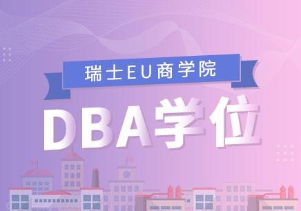 上海2019年DBA学费