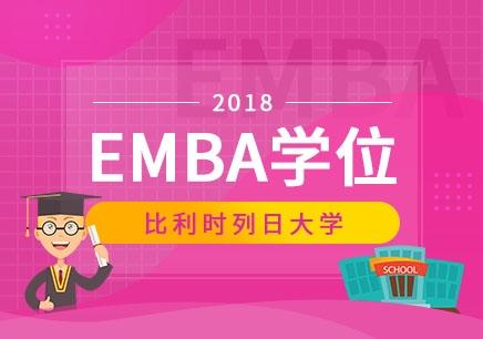 上海读EMBA的费用标准