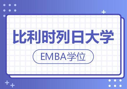 比利时列日大学EMBA