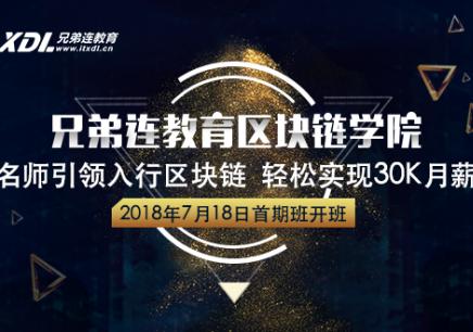 深圳Go全栈区块链培训