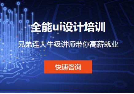深圳罗湖ui设计培训学校