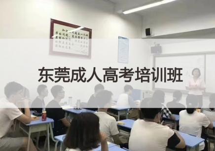 东莞石龙成人高考 东莞石龙成人培训中心