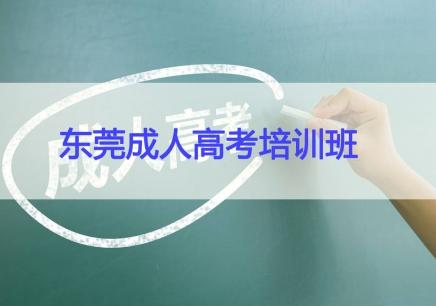 东莞成人高考培训机构 成人高考培训班