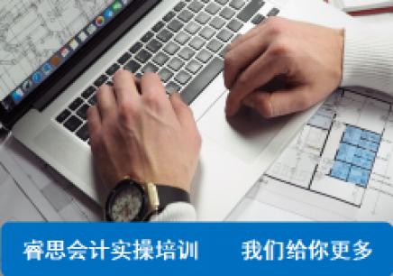 北京会计培训多少钱
