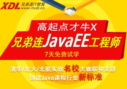 上海javaee工程师培训课程哪里好