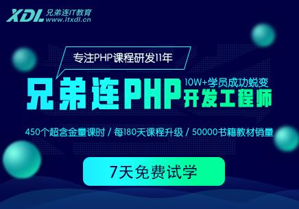 上海闸北PHP开发工程师培训班