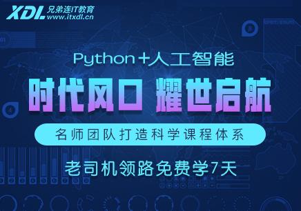 Python全栈 人工智能培训