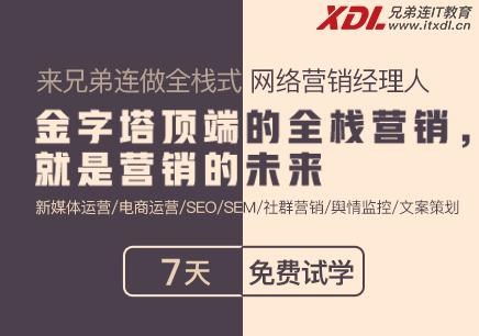 上海网络营销课程亚博体育软件怎么样