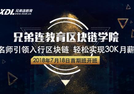 上海Go全栈 区块链课程