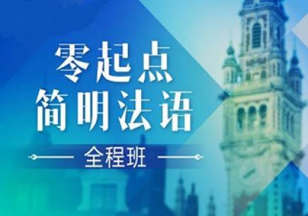 杭州江干区法语零基础培训