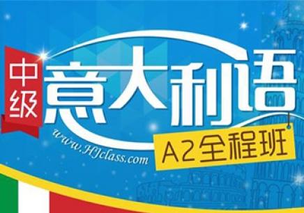 杭州意大利语言等级考试培训