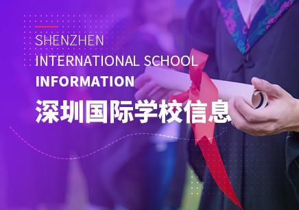 深圳的国际学校