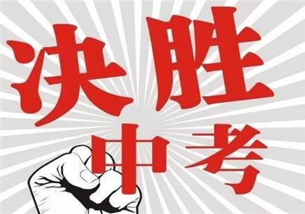 深圳宝安中考冲刺辅导班