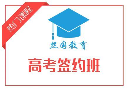 深圳高考辅导全日制签约班