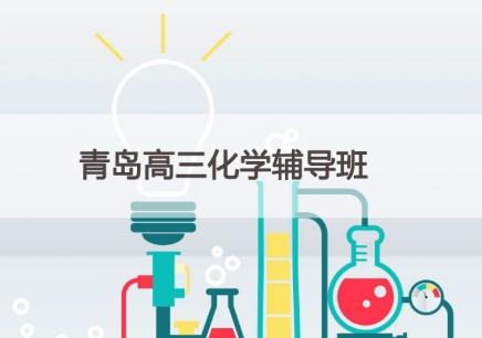 青岛哪里有高三化学培训