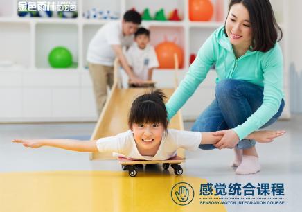 北京少儿感统365国际登入课程