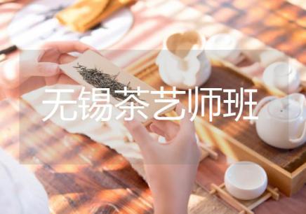 无锡茶艺培训哪家好,多少钱
