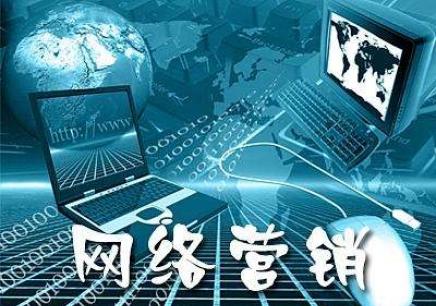 深圳网络营销推广大纲