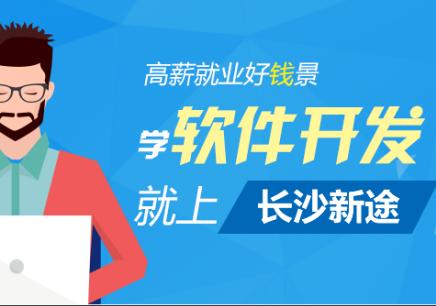长沙软件工程师培训学校
