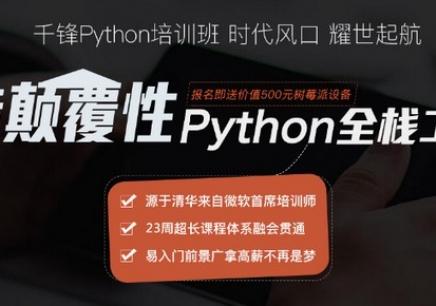 上海千锋AI人工智能周末学习班