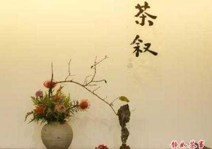杭州静如茶事茶艺短期集训班
