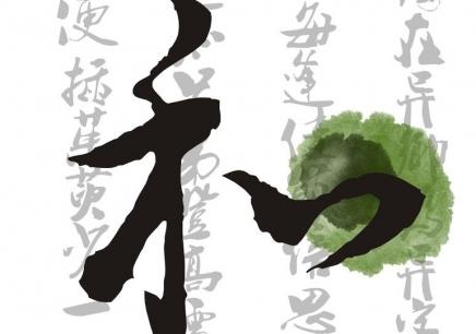 济南书法培训