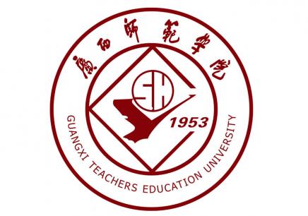 广西师范学院招生培训