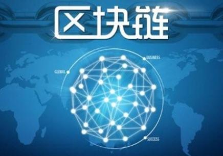 南京区块链技术培训哪家好