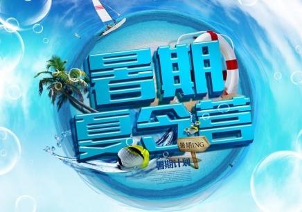 武汉暑假夏令营有什么好处
