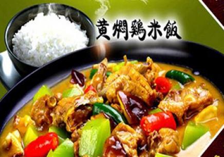 成都黄焖鸡米饭培训