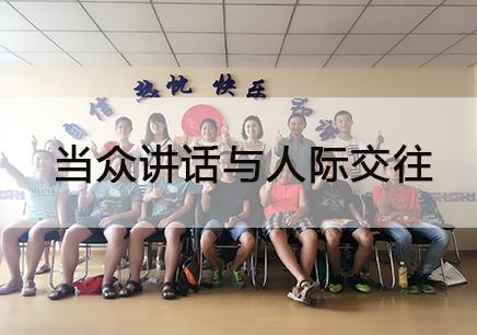 哈尔滨当众讲话与人际交往培训
