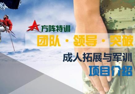 蘇州方陣特訓成人拓展與軍訓