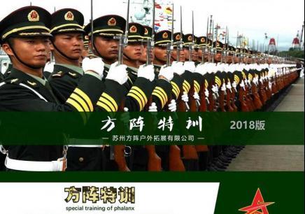 蘇州方陣特訓簡介2018版