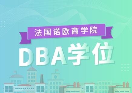 成都DBA学位国家承认吗