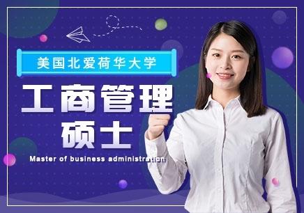 四川MBA学位免联考学校