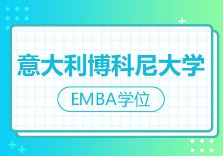 四川在職EMBA非全日制