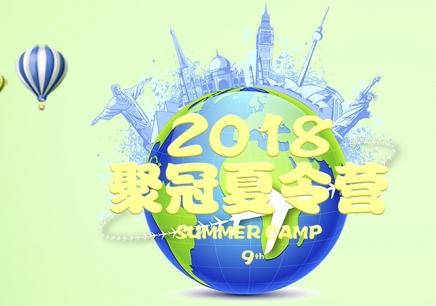 宁波聚冠夏令营培训中心