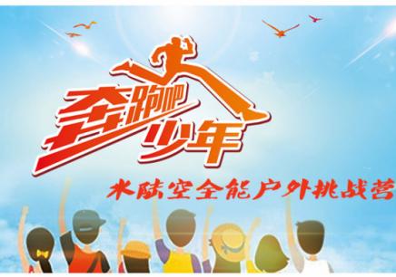 宁波青少年夏令营培训中心