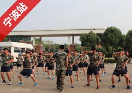 寧波**有實力的夏令營培訓