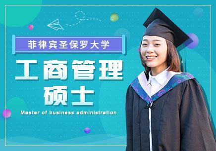 菲律宾圣保罗大学MBA