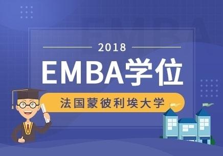 重庆在职攻读EMBA硕士研究生