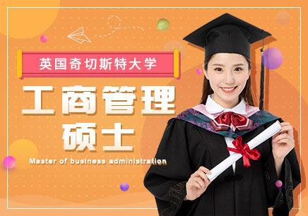 重庆工商管理硕士怎么样