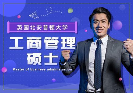 重庆MBA工商管理硕士