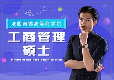 武汉单证MBA免联考