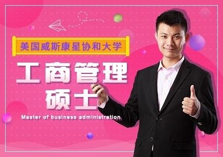 武汉免联考国际MBA攻读