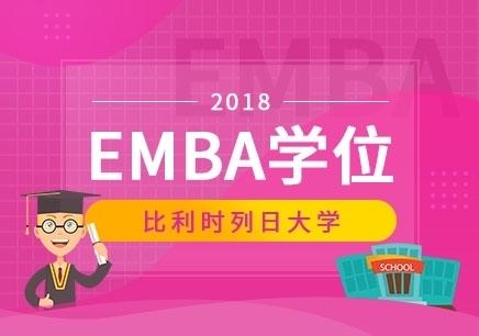武汉在职免联考EMBA