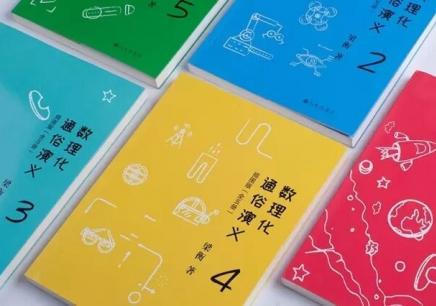 北京新桥外国语学校课程