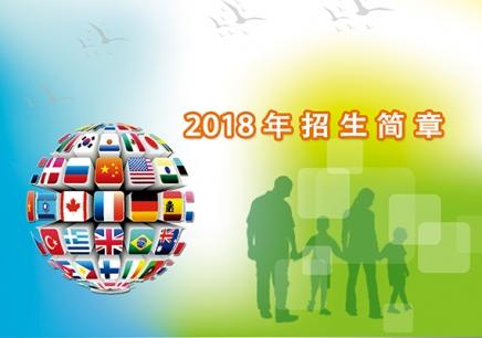北京新桥外国语校招生简章