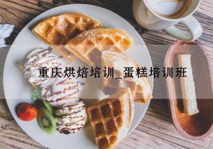 重庆哪家烘焙培训班