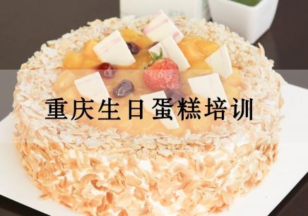 重庆蛋糕培训哪家好